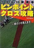 中央全10競馬場ピンポイントクロス攻略 (サラブレBOOK)