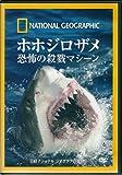 ホホジロザメ 恐怖の殺戮マシーン [DVD]
