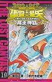 聖闘士星矢THE LOST CANVAS冥王神話 19 (少年チャンピオン・コミックス)