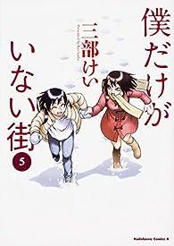 僕だけがいない街 (5) (カドカワコミックス・エース)