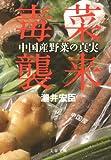 毒菜襲来―中国産野菜の真実 (文春文庫)