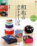 和布のカルトナージュ—とっておきの布を生かす手作り和箱 (和の手しごと)
