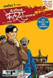 Fantastic Feluda Golden Set (4 Books)