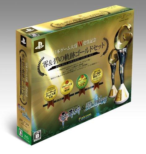 日本ゲーム大賞W受賞記念 零&碧の軌跡ゴールドセット