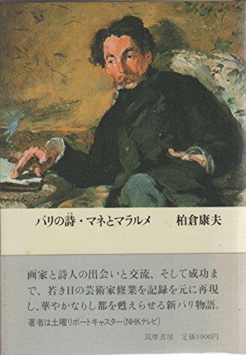 パリの詩・マネとマラルメ (1982年)