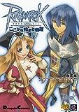 ラグナロクオンラインここから始まる物語 (電撃コミックス EX 137-1)
