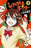 シカバネ★チェリー 3 (プリンセス・コミックス)