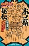 【感想】小説「NARUTO ─ナルト─ 木ノ葉秘伝 祝言日和」