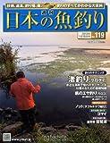 週刊 日本の魚釣り 2013年 1/16号 [分冊百科]