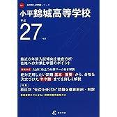 小平錦城高等学校 27年度用 (高校別入試問題シリーズ)