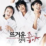 お熱いのがお好き 韓国映画OST(韓国盤)