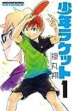 少年ラケット(1)(少年チャンピオン・コミックス)