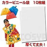アーテック カラービニール袋10枚組 45537 白