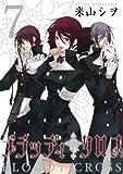 ブラッディ・クロス7巻 (デジタル版ガンガンコミックス)