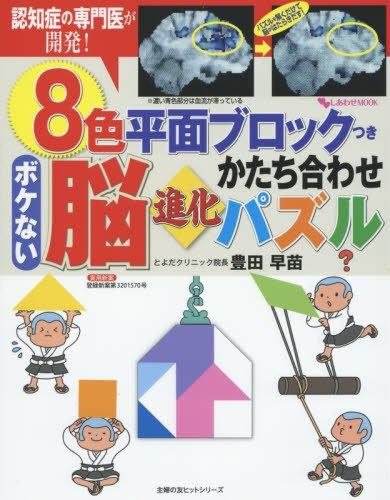 8色平面ブロックつき ボケない脳進化かたち合わせパズル (主婦の友ヒットシリーズ)