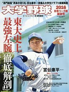 大学野球2016秋季リーグ展望号 2016年 9/8 号 [雑誌]: 週刊ベースボール 増刊