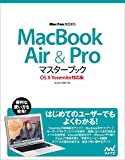 MacBook Air & Proマスターブック OS X Yosemite対応版 (Mac Fan Books)