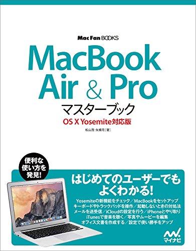 MacBook Air & Proマスターブック OS X Yosemite対応版 (Mac Fan Books)