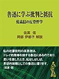魯迅に学ぶ批判と抵抗~佐高信の反骨哲学 (現代教養文庫ライブラリー)