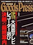 Goods Press (グッズプレス) 2008年 07月号 [雑誌]