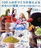 100人の手づくり作家によるかわいい雑貨 手芸で描く不思議の国のアリス (くりくりの本)