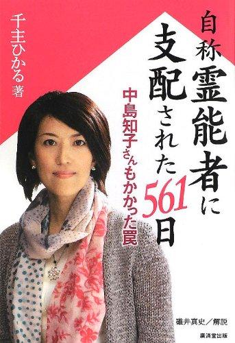 自称霊能者に支配された561日 (廣済堂新書)