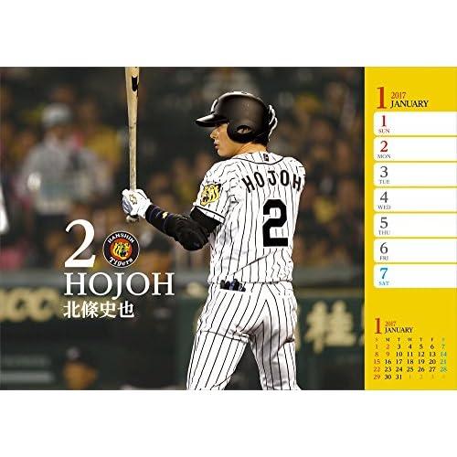 阪神タイガース 週めくり 2017年 カレンダー 卓上 A5