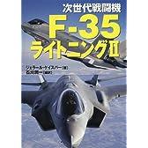 次世代戦闘機 F-35 ライトニングII