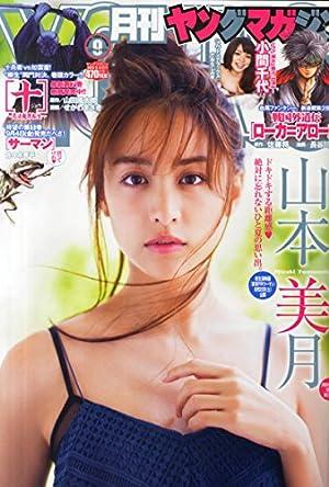 月刊ヤングマガジン 2015年 9/5 号 [雑誌]: ヤングマガジン 増刊