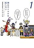 神はサイコロを振らない(1) (角川コミックス・エース)