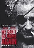 巨匠ニコラス・レイ教授の「映画の授業」ウィ・キャント・ゴー・ホーム・アゲイン[DVD]