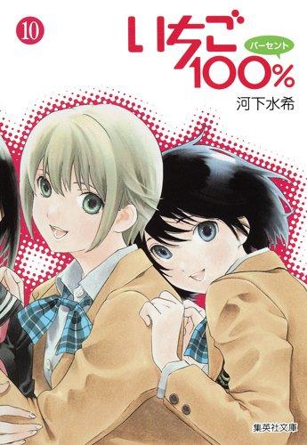 いちご100% 10 (集英社文庫 か 62-10)