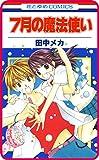 【プチララ】7月の魔法使い story03 (花とゆめコミックス)