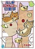 ふしぎにゃんコの行動学(DaitoComics380/PETシリーズ)