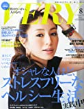 VERY (ヴェリィ) 2012年 08月号 [雑誌]
