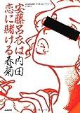 安藤呂衣は恋に賭ける (ぶんか社コミックス)