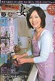 特撰三十路妻 2009年 11月号 [雑誌]