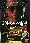 実録・関東やくざ戦争2 修羅の代紋 [DVD]