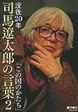没後20年「司馬遼太郎の言葉」2 (週刊朝日ムック)