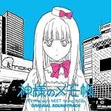TVアニメ 神様のメモ帳 オリジナルサウンドトラック