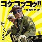 コケコッコゥ〜七色の声色〜