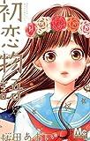 初恋物語 / 桜田 あおい のシリーズ情報を見る