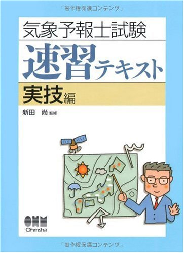 Weather forecaster test speed learning practical text reviews (2009) ISBN: 4274206823 [Japanese Import] (Weather Direct Forecaster compare prices)