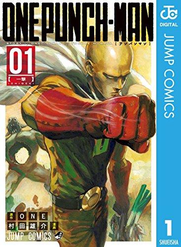 ワンパンマン 1 (ジャンプコミックスDIGITAL)[Kindle版]