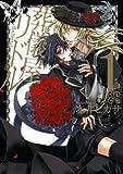葬儀屋リドル1巻 (デジタル版ガンガンコミックスONLINE)
