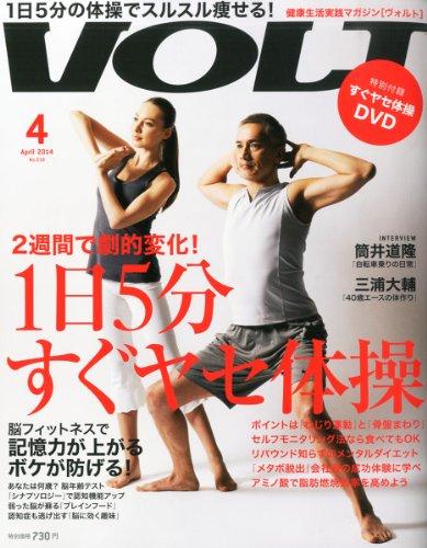 VOLT (ヴォルト) 2014年 04月号 [雑誌]