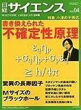 日経 サイエンス 2012年 04月号 [雑誌]