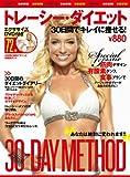 マガジンハウスムック (トレーシー・ダイエット 30日間でキレイに痩せる!【DVD付】)