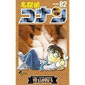 名探偵コナン 82 (少年サンデーコミックス)