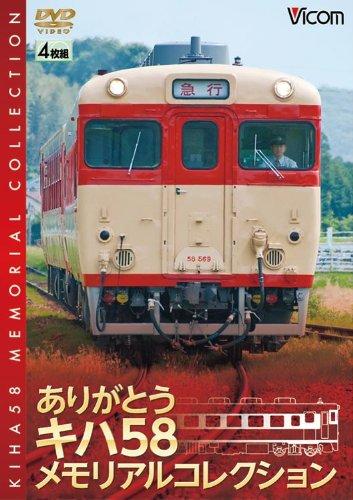 Thanks KIHA 58 Memorial collection [DVD]